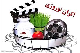 اکران نوروزی با طعم کمدی، درام و انیمیشن