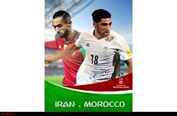 بلیت تماشای مسابقه فوتبال ایران و مراکش در سینماها تمام شد