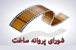 """پروانه ساخت """"آپاچی""""،""""حباب زر"""" و """"شب"""" صادر شد"""