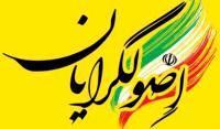 اعضای شورای راهبردی ستاد اصولگرایان معتدل حامی روحانی در مازندران منصوب شدند