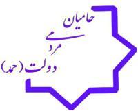 پیام تبریک حامیان مردمی دولت به مردم فهیم مازندران