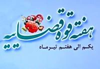 اجرای بیش از 25 ویژه برنامه بزرگداشت هفته قوه قضاییه در گلستان