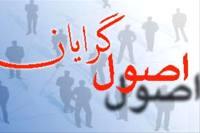 محمدرضا باهنر به علی لاریجانی میپیوندد؟ /فرماندهان قدیمی اصولگرا به صحنه باز میگردند