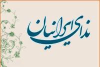 افشین احمدی به عنوان هیات داوری و بازرسی حزب ندای ایرانیان کشور انتخاب شد