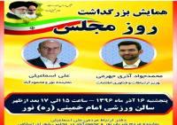 همایش بزرگداشت روز مجلس در شهرستان های محمودآباد و نور برگزار می شود