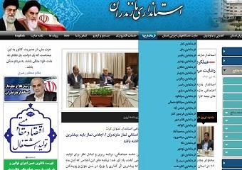 مازندران در انتظار انتخاب استاندار بیست و دوم و تغییرات در ۲۲ فرمانداری