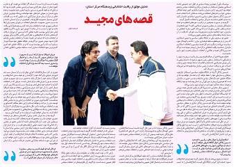 قصههای مجید