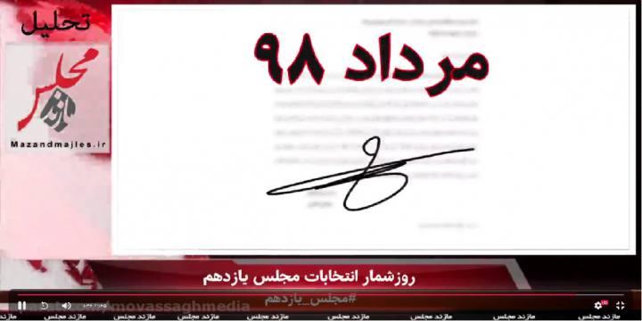 روزشمار انتخابات مجلس یازدهم/ 11ماه تا استعفا