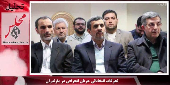تحرکات انتخاباتی جریان انحرافی در مازندران