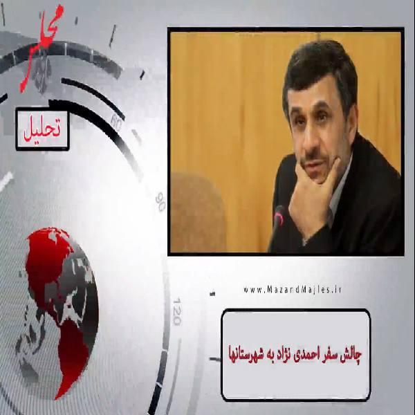 چالش سفر احمدینژاد به شهرستانها/ سخنان وحدتشکنانه در راستای چه اهدافی است؟/ چه خبرتونه! آقای احمدینژاد