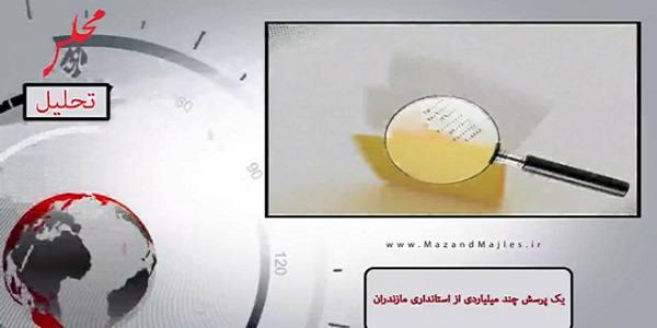 یك پرسش چند میلیاردی از استاندار مازندران پیرامون تشكل های مردم نهاد!
