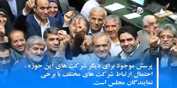 رابطه پروژههای آب و فاضلاب تهران با انتخابات مازندران