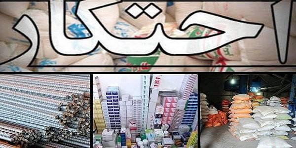کشف انبار احتکار مواد غذایی در شهرستان های بابل و آمل