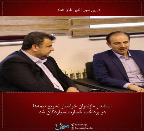 استاندار مازندران خواستار تسریع بیمه ها در پرداخت خسارت سیل زدگان شد