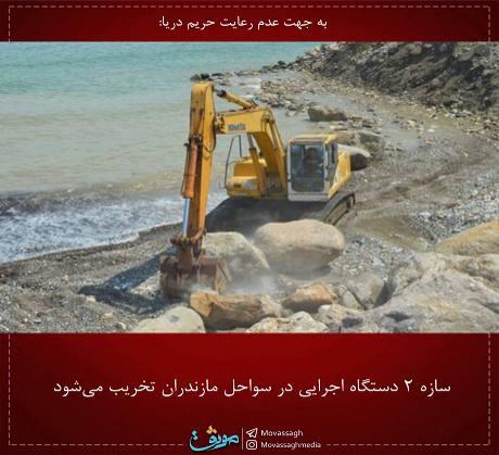 سازه 2 دستگاه اجرایی در سواحل مازندران تخریب می شود