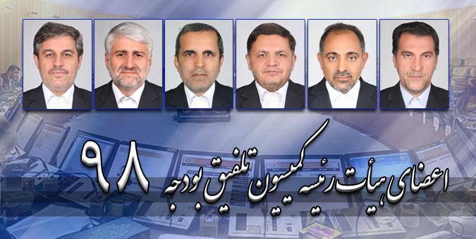 اعضای کمیسیون تلفیق بودجه 98