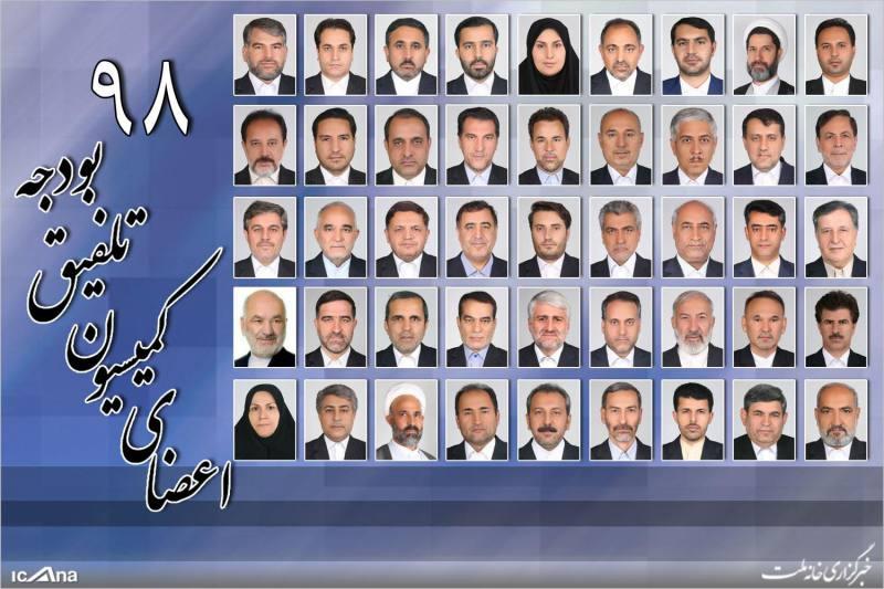 تصاویر اعضای کمیسیون تلفیق بودجه 98