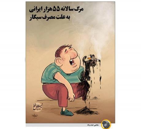 مرگ سالانه 55 هزار ایرانی به علت مصرف سیگار