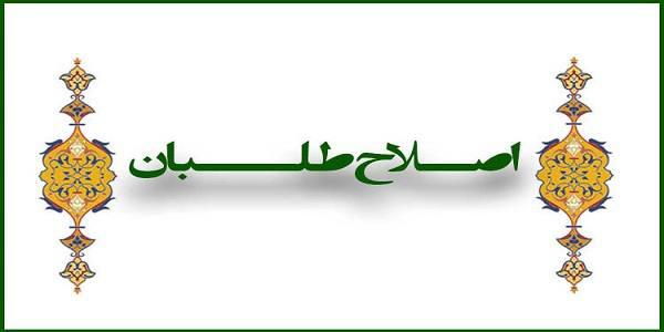 آغاز فعالیتهای انتخاباتی حزب همبستگی دانشآموختگان ایران از فروردین ۹۸