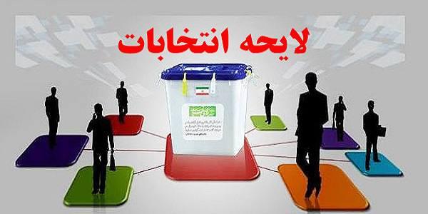 لایحه «جامع انتخابات» به مجلس ارسال شد