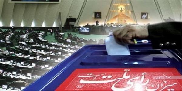 شرایط استانی شدن انتخابات مجلس تعیین شد