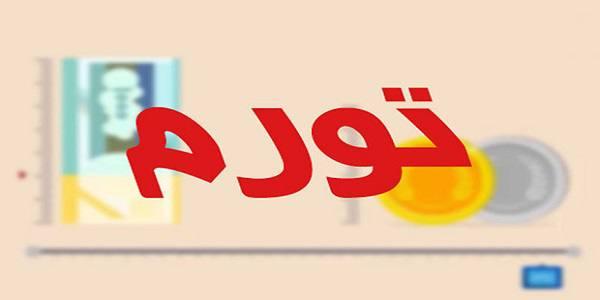 کدام استان ایران بالاترین نرخ تورم را دارد؟