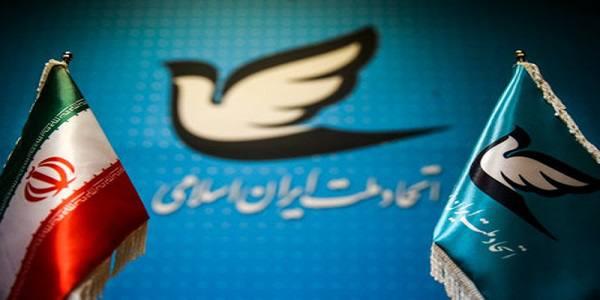 تشکیل کمیته دائمی انتخابات در حزب اتحاد ملت