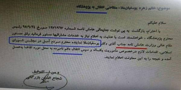 نماینده آمل: انتقال دخترم به وزارت نفت ماموریتی است