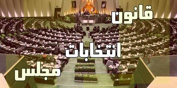 اصلاح قانون انتخابات کلاف سردرگم است