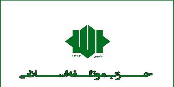 مجمع فوقالعاده حزب موتلفه اسلامی برگزار شد