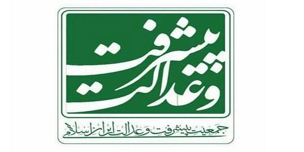 انتخابات جمعیت پیشرفت و عدالت در استان مازندران برگزار شد