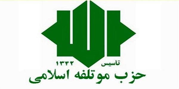 قائم مقام و معاونان حزب موتلفه اسلامی منصوب شدند