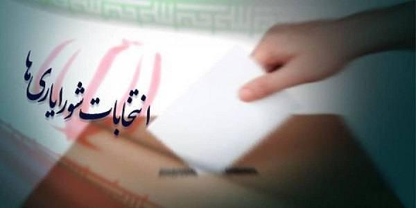 انتخابات شورایاریها غیرقانونی است