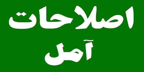 بیانیه شورای هماهنگی جبهه اصلاح طلبان آمل درباره مدیریت شهری