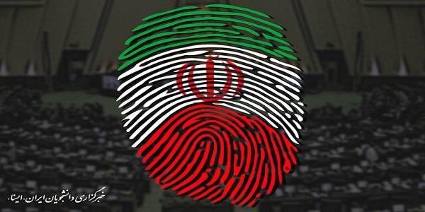 آییننامه اجرای انتخابات مجلس به هیات دولت ارسال شد