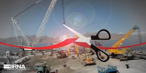 بهره برداری از سه پروژه زیربنایی