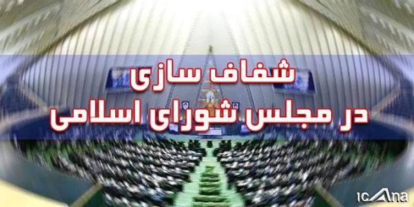 معرفی منظم ترین نمایندگان در حضور در صحن علنی و کمیسیون های متبوع