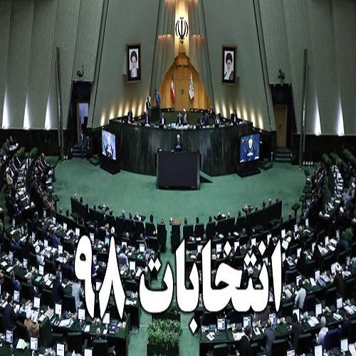 نُه حوزه انتخابیه و 131 داوطلب احتمالی