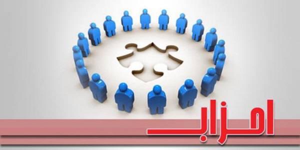 جا انداختن نظام انتخابات حزبی در ستادهای انتخاباتی هدف این همایش است