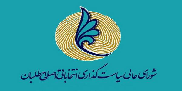 ستاد انتخابات شورای عالی سیاستگذاری اصلاحطلبان تشکیل میشود