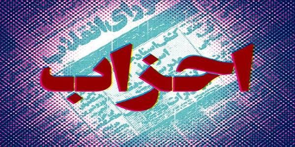 خبری از فعالیت احزاب اصولگرا و اصلاح طلب نیست