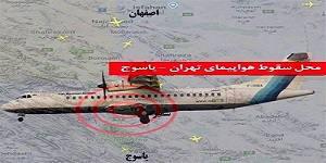 مقصران حادثه سقوط هواپیمای تهران- یاسوج مشخص شدند