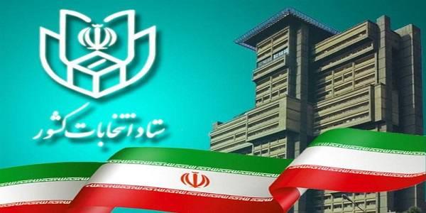 انتخابات میاندورهای خبرگان رهبری، دوم اسفندماه 98