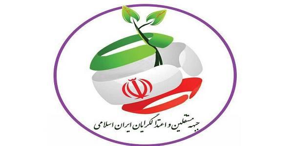 اعضای ستاد انتخابات جبهه مستقلین و اعتدالگرایان انتخاب شدند