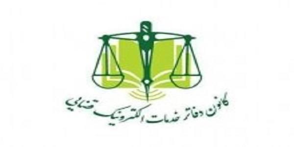 واگذاری ثبت «دادخواست اعتراض ثالث» به دفاتر خدمات الکترونیک قضایی