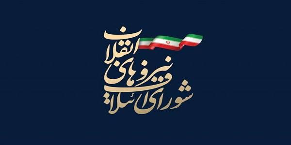 ماراتن انتخاب کاندیداهای تهران آغاز شد/ تعیین لیست ائتلاف نیروهای انقلاب از برگزیدگان پارلمان مردمی