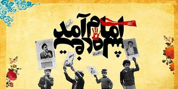 کاندیداها نباید از یوم الله دهه فجر بهره برداری سیاسی کنند