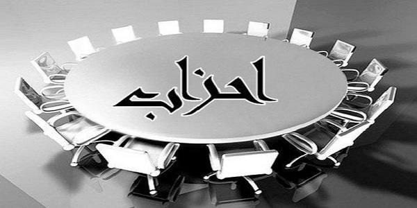 لزوم تقویت احزاب برای انتخابات پیشرو