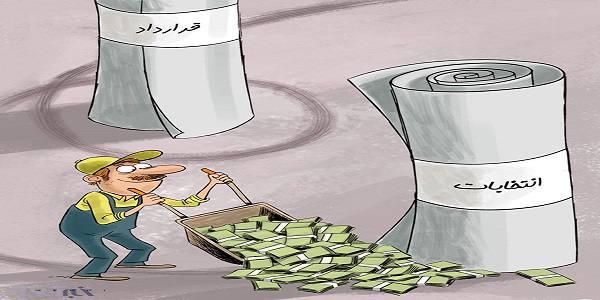 آسودگی خاطر مشکوک مجلسیها از پولسالاری در انتخابات