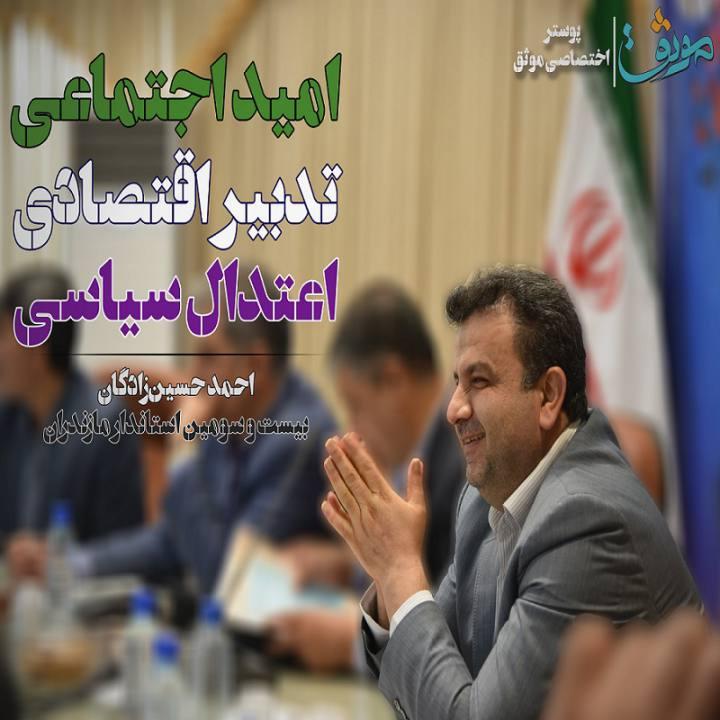 امید اجتماعی، تدبیر اقتصادی و اعتدال سیاسی؛ سه شعار محوری حسین زادگان